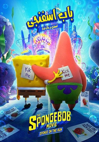 دانلود انیمیشن دوبله فارسی The SpongeBob Movie: Sponge on the Run 2020