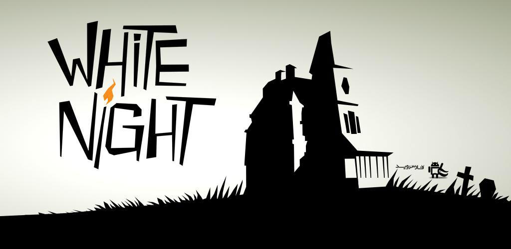 """دانلود White Night 1.1.1 – بازی ماجراجویی و ترسناک کم نظیر """"شبِ سفید"""" اندروید + دیتا"""