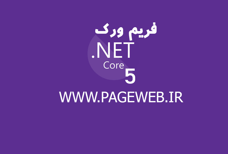 دانلود دات نت فریم ورک ورژن 5 - Microsoft .NET Framework 5.0