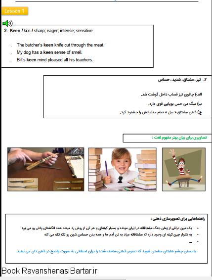 مجموعه آموزشی لغات ۵۰۴ به صورت کاملاً تصویری +تصویرسازی ذهنی (بخش 2)⭐️