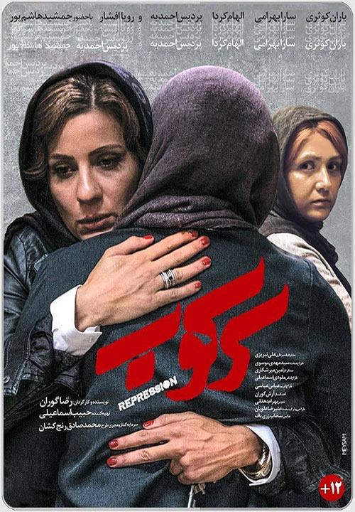 فیلم ایرانی سرکوب Sarkoob 1398