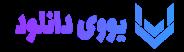 یووی دانلود : مرجع دانلود فیلم و سریال , موزیک , اپلیکیشن و...