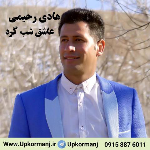 دانلود آهنگ جدید هادی رحیمی به نام عاشق شب گرد