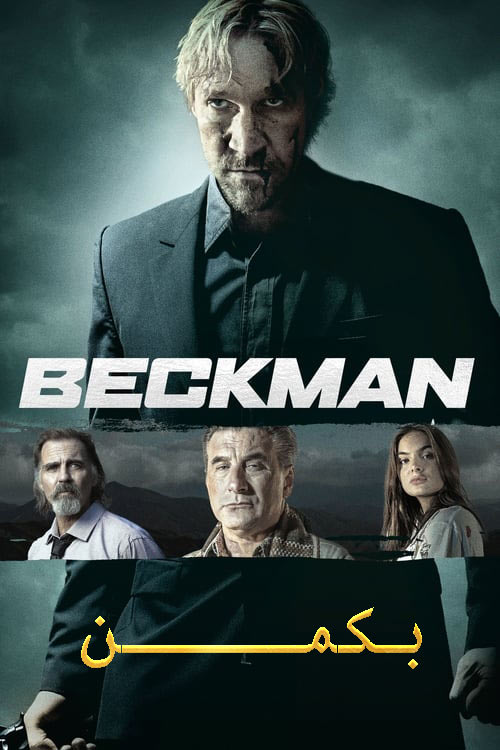 فیلم بکمن Beckman 2020