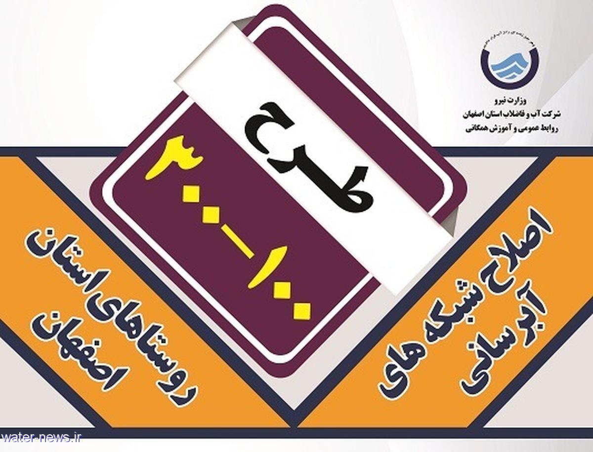 آغاز اجرای عمرانی 100-300 در استان اصفهان
