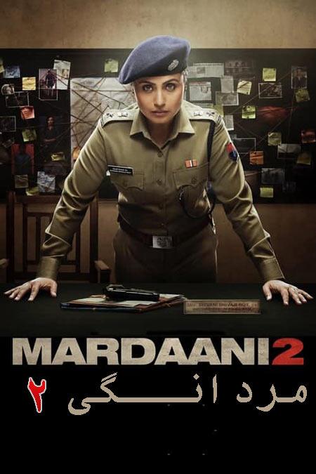 فیلم مردانگی 2 دوبله فارسی Mardaani 2 2019