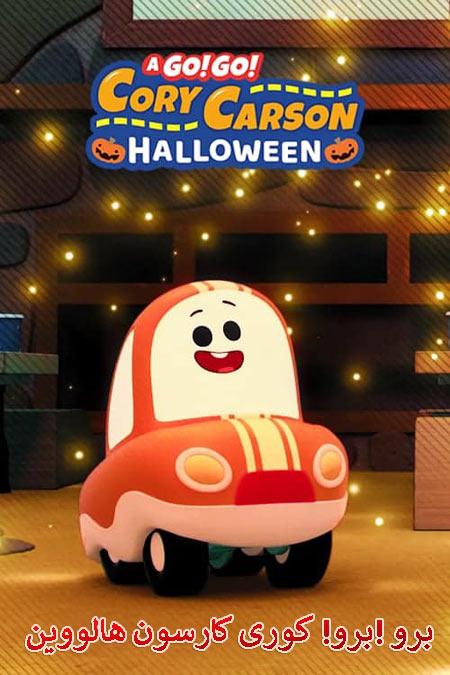 انیمیشن برو برو کوری کارسون هالووین دوبله فارسی