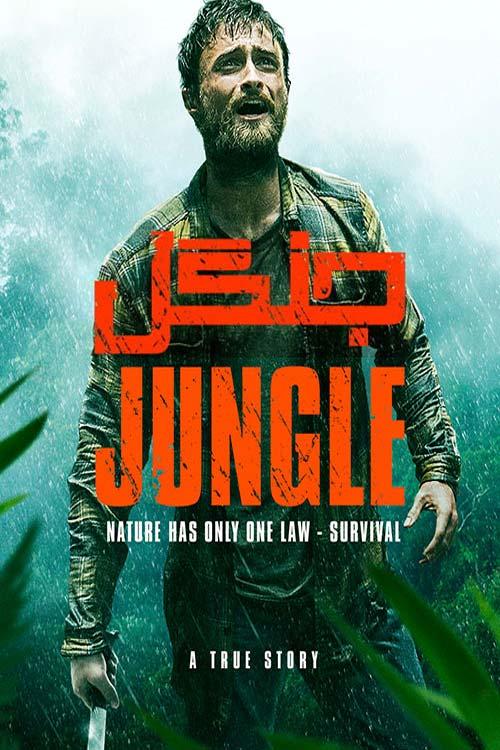 دانلود فیلم اکشن Jungle 2017 جنگل دوبله فارسی از دنیل ردکلیف