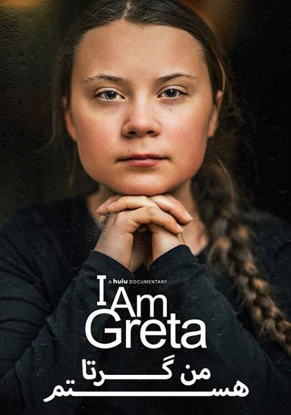 دانلود مستند I Am Greta 2020