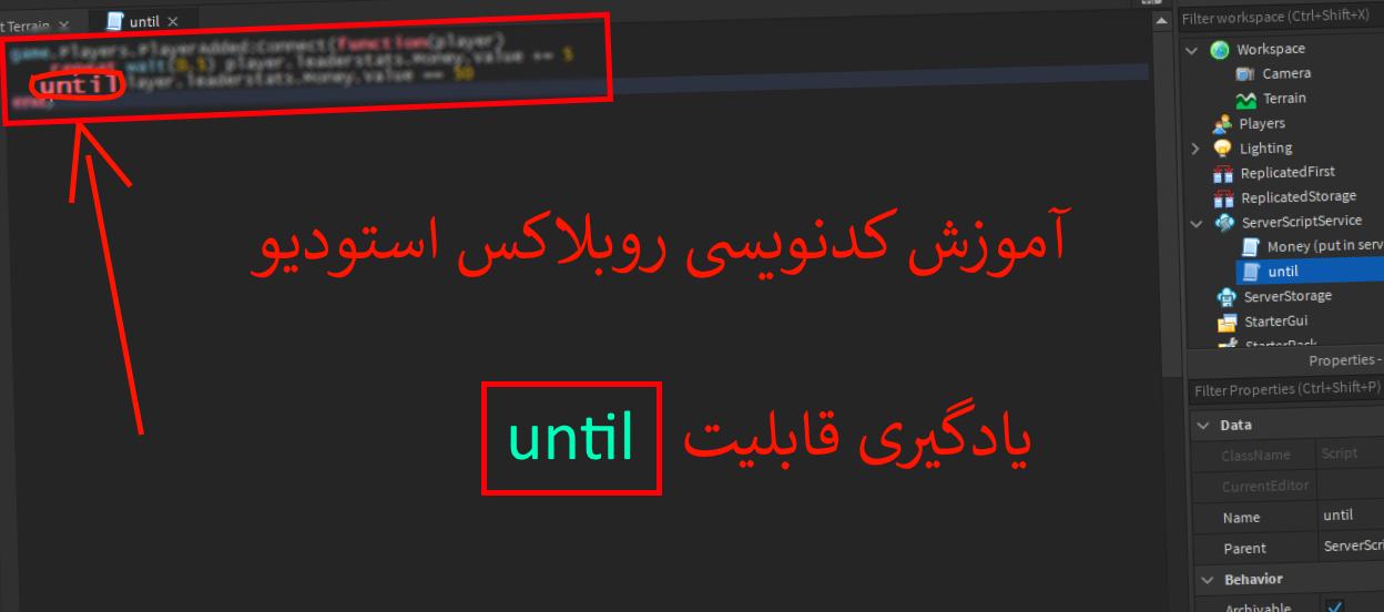 آموزش کدنویسی roblox studio (یادگیری قابلیت until)