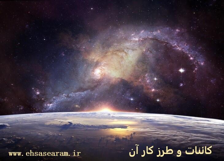 کائنات و طرز کار آن