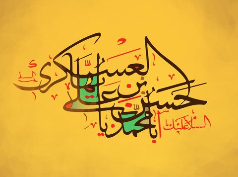 تبریک ولادت امام حسن عسکری (ع) + متن و عکس