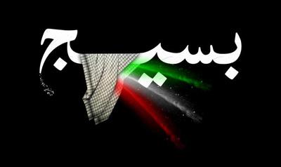 متن تبریک روز بسیج مستضعفان