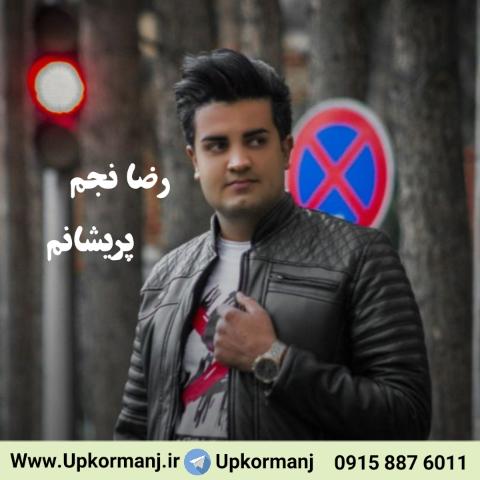 دانلود آهنگ جدید رضا نجم به نام پریشانم