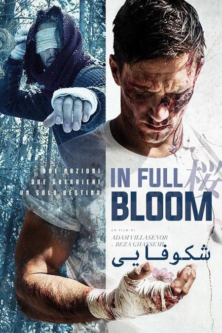 فیلم شکوفایی دوبله فارسی In Full Bloom 2019