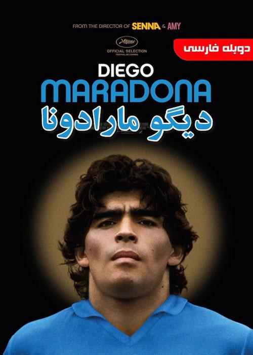 دوبله فارسی مستند دیگو مارادونا Diego Maradona 2019