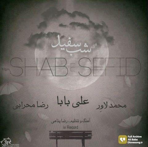 دانلود آهنگ جدید علی بابا و محمد لاور به نام شب سفید