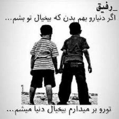 دانلود آهنگ آه رفیقم مرا به ناحق می کشد صاحب فردا از میثم حسینی