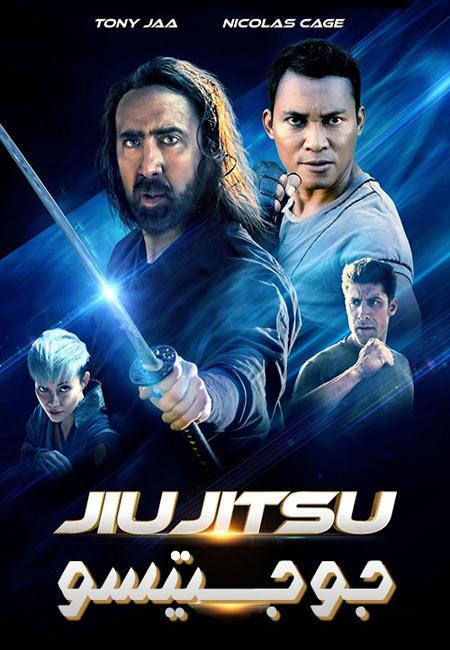 فیلم جو جیتسو دوبله فارسی Jiu Jitsu 2020