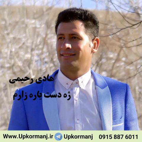دانلود آهنگ کرمانجی جدید هادی رحیمی به نام ژه دست یاره زارم