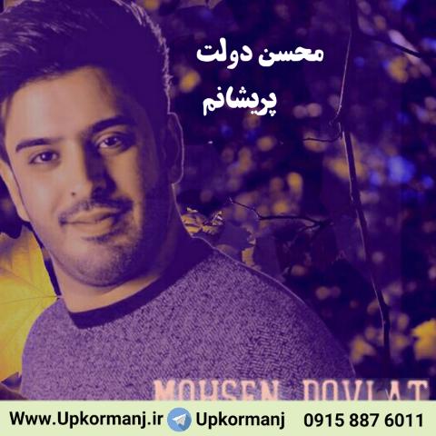 دانلود آهنگ جدید محسن دولت به نام پریشانم