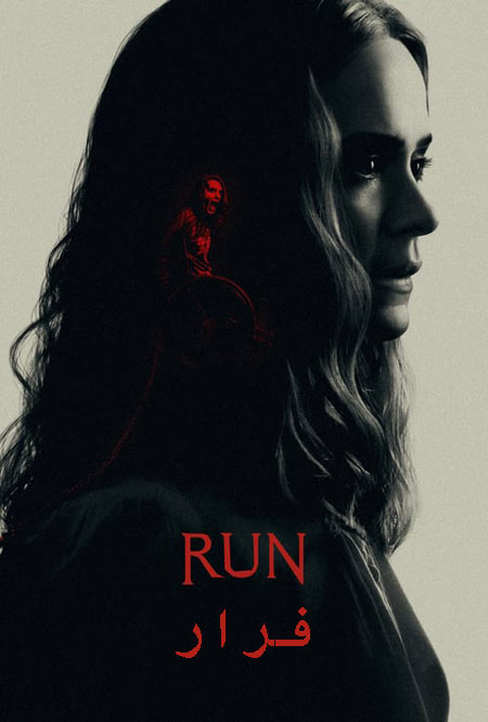 فیلم فرار دوبله فارسی Run 2020