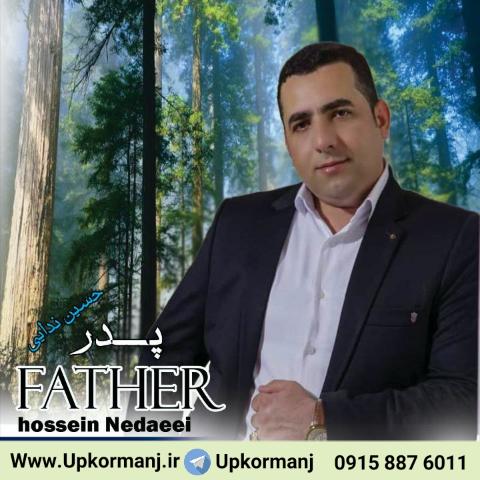 دانلود آهنگ جدید حسین ندایی به نام پدر بابا