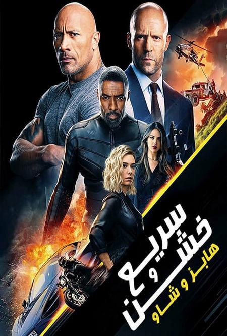 فیلم هابز و شاو دوبله فارسی Fast & Furious: Hobbs & Shaw 2019