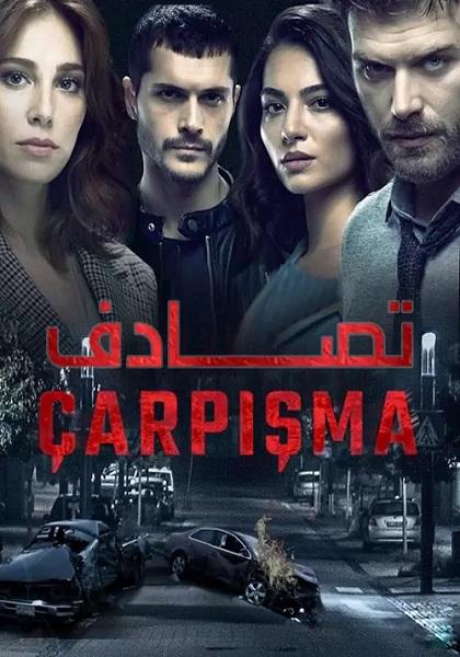دانلود فصل اول سریال تصادف با دوبله فارسی Carpisma TV Series