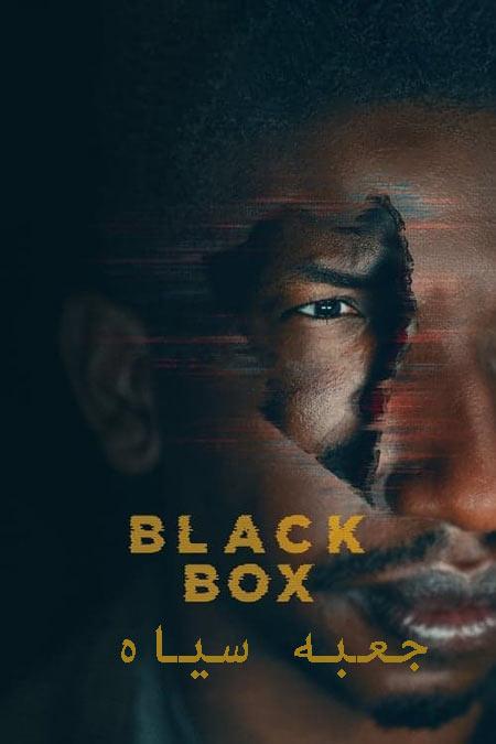 دانلود فیلم جعبه سیاه دوبله فارسی Black Box 2020