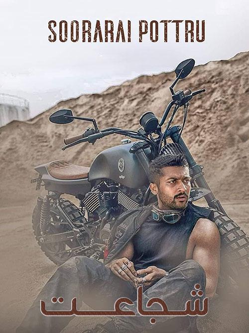 دانلود فیلم هندی Soorarai Pottru 2020 شجاعت با دوبله فارسی