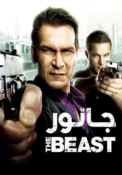 دانلود فیلم جانور The Beast 2020