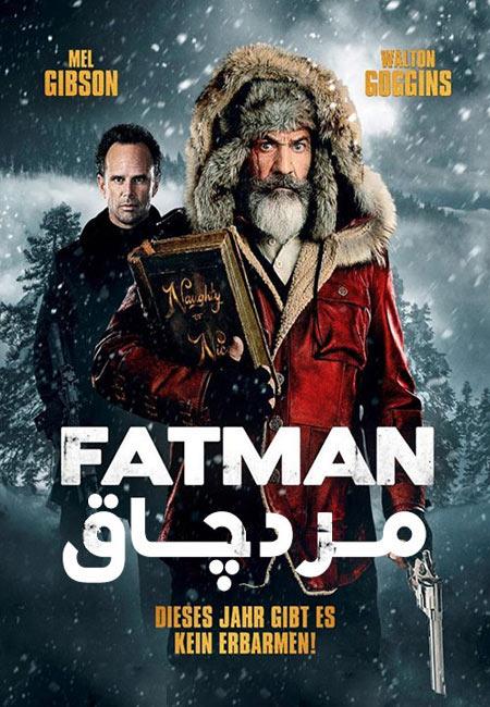 فیلم مرد چاق دوبله فارسی Fatman 2020
