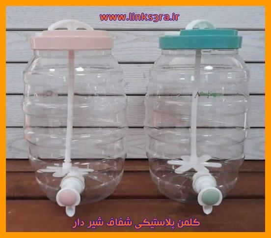 خرید اینترنتی کلمن نوشیدنی پلاستیکی شفاف دارای همزن شیر