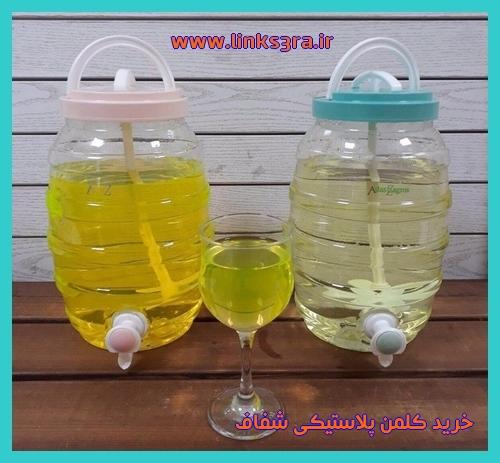 خرید اینترنتی کلمن نوشیدنی پلاستیکی شفاف دارای همزن شیر فروشگاه لینک سرا