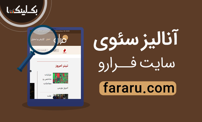 http://rozup.ir/view/3249973/Fararu%20-%20Backlinka-IR%20(1).jpg