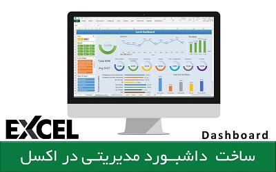 دانلود رایگان دوره آموزشی طراحی و ایجاد داشبورد مدیریتی در اکسل Excel