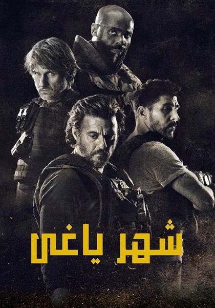 دانلود فیلم شهر یاغی با دوبله فارسی Rogue City 2020