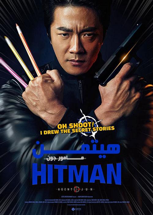 فیلم هیتمن مامور جون Hitman Agent Jun 2020 با دوبله فارسی