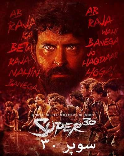 فیلم هندی سوپر ۳۰ Super 30 با دوبله فارسی