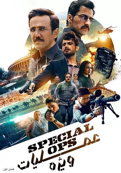 دانلود سریال هندی عملیات ویژه Special OPS