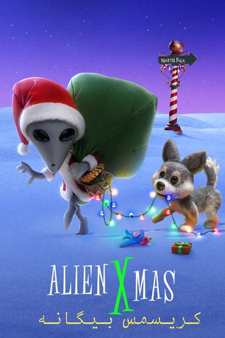انیمیشن کریسمس بیگانه دوبله فارسی Alien Xmas 2020