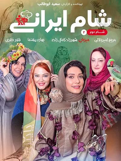 دانلود رایگان شام ایرانی فصل 16 قسمت 2