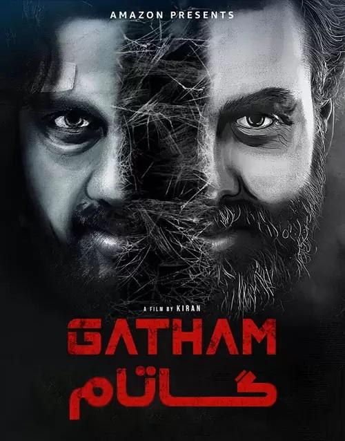 دانلود فیلم گاتام Gatham 2020