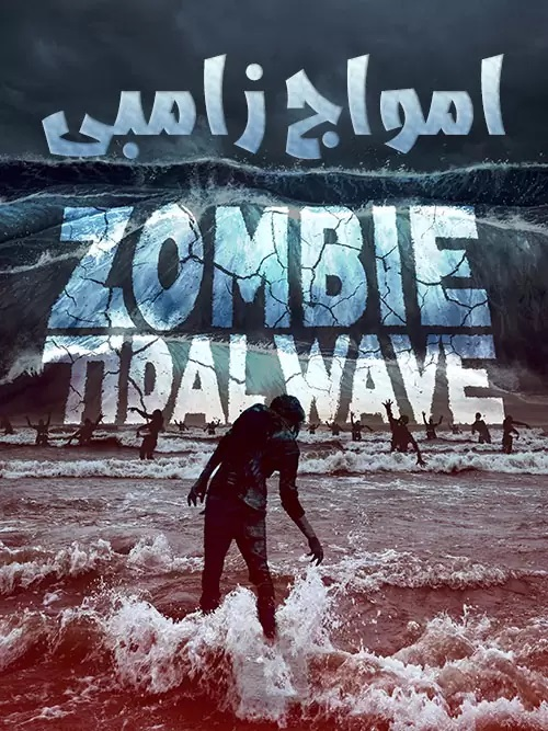 دانلود فیلم امواج زامبی Zombie Tidal Wave 2019