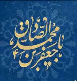 فرمايش امام صادق درباره افراد مومن