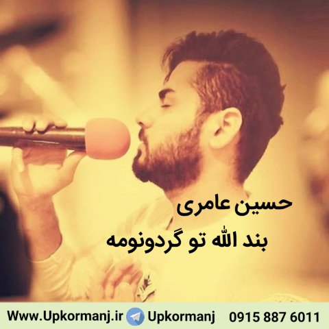 دانلود آهنگ جدید حسین آمری به نام بند الله تو گردنومه