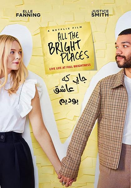 دانلود فیلم جایی که عاشق بودیم با دوبله فارسی All the Bright Places 2020
