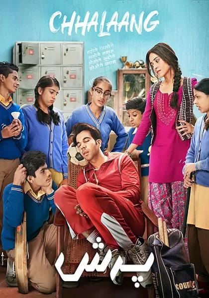 دانلود فیلم پرش با دوبله فارسی Chhalaang 2020