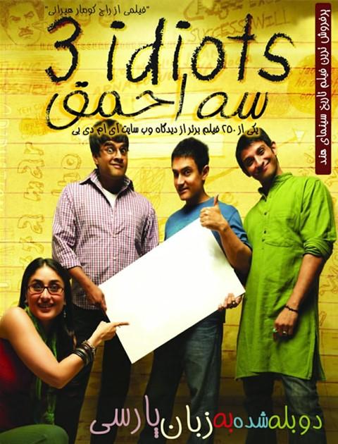 دانلود فیلم هندی سه احمق 3 Idiots